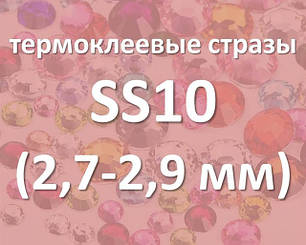 Стрази DMC SS10 (2.7 mm-2.8 mm) термоклеевие