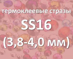 Стрази DMC SS16 (3.8 mm-4.0 mm) термоклеевие