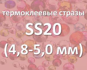 Стрази DMC SS20 (4.8 mm - 5.0 mm) термоклеевие