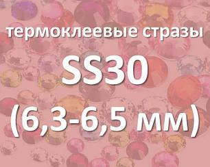 Стрази DMC SS30 (6.4 mm - 6.6 mm) термоклеевие