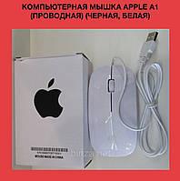 Компьютерная Mышка Apple А1 (проводная) (черная, белая)!Опт