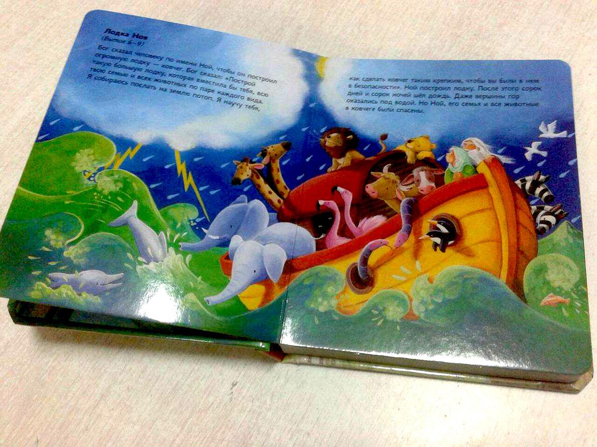 Библия для малышей. Чемоданчик Иллюстрации Джил Гайл