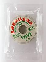 Струна сепараторная для разделения дисплейных модулей 100м (0,05мм)