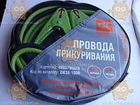Провод прикуривания 1000А, 4м, (-50С), (пр-во ДК Украина)