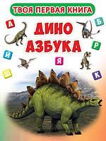 """Книга-картонка А-4 """"Твоя первая книга. Дино азбука"""""""