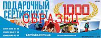 Подарочный сертификат ZaMisto 1000 грн