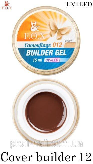 "Камуфлирующий гель F.O.X Cover ""12"" (camouflage) builder gel UV+LED"