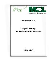 Проведення оцінки впливу на навколишнє середовище (овнс)