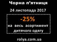 Внимание!!! Черная пятница в интернет-магазине Роля!!!!!