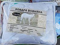 Теплое двухспальное одеяло из овечьей шерсти от производителя