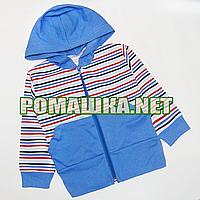 Детская спортивная кофта р. 80-86 с капюшоном демисезонная ткань ИНТЕРЛОК 3792 Голубой 80