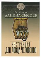 Инструкция для ловца человеков. Священник Даниил Сысоев, фото 1