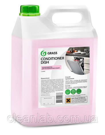 Ополаскиватель для посудомоечных машин Grass  Conditioner Dish, фото 2