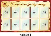 """Информационный стенд """"Подготовка к экзамену"""""""