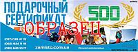 Подарочный сертификат ZaMisto 500 грн