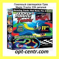 Детская игрушечная дорога Magic Tracks 220 деталей