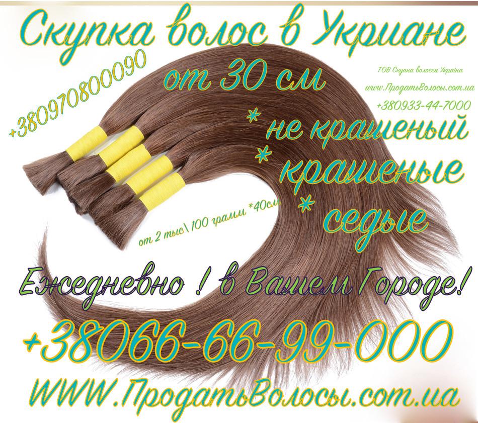 Покупка волос Украина дорого от 30сантиметров, куплю волосы 30см Украина