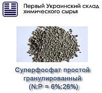Суперфосфат простой гранулированный (N:P = 6%:26%)
