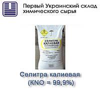 Селитра калиевая (КNO = 99,9%)