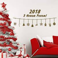Наклейка на стену Новогодние бусы