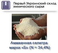 Аммиачная селитра марки «Б» (N = 34,4%)