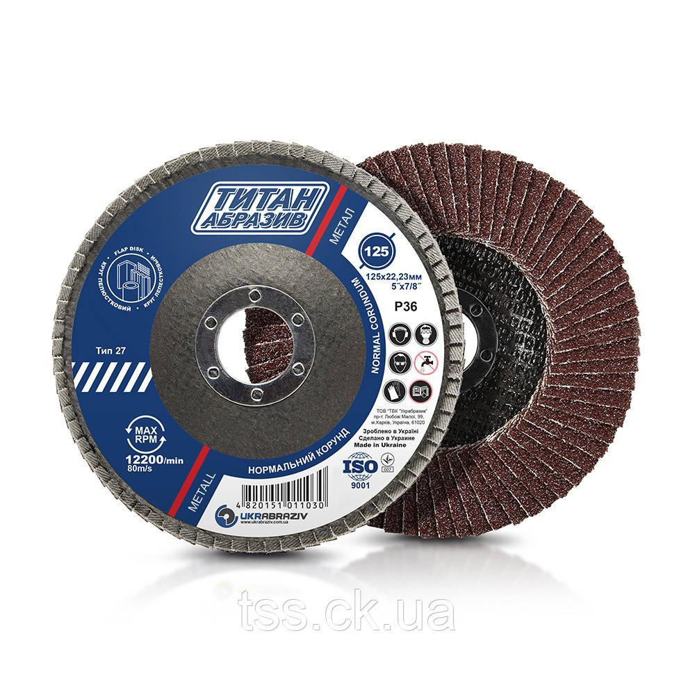 Пелюстковий круг 125 мм Р36, Р40, Р60, Р80, Р100, Р120 Титан-Абразив