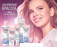 Абсолютная красота Вашей кожи - серия Skin Sensation