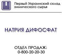 Натрия дифосфат