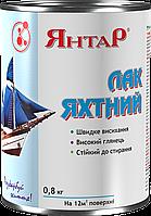 Лак яхтный, полуглянцевый, ТМ Янтарь