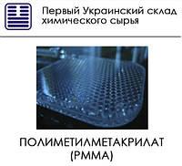 Полиметилметакрилат (PMMA)