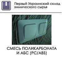 Смесь Поликарбоната и АБС (PC/ABS)