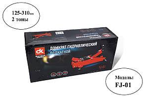 Домкрат подкатной 2т Дорожная карта FJ-01 , фото 2