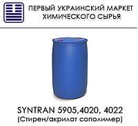 Syntran 5905,4020, 4022 (Стирен/акрилат сополимер), дисперсия
