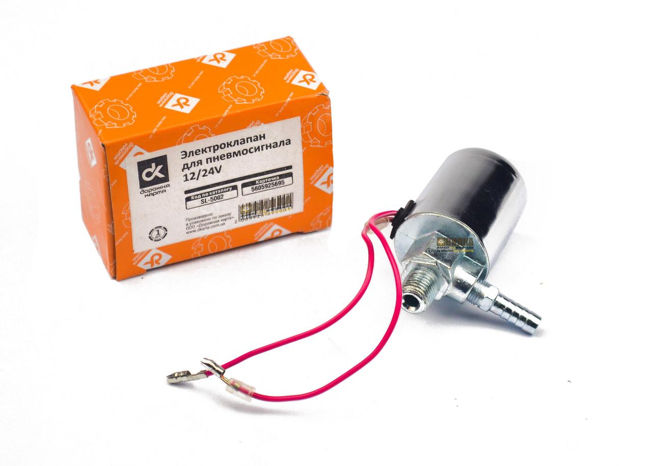 Электроклапан для пневмосигнала, Дорожная Карта SL-5002
