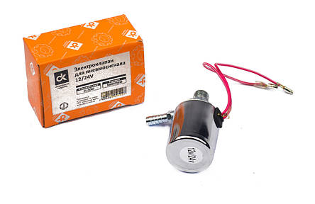Электроклапан для пневмосигнала, Дорожная Карта SL-5002 , фото 2