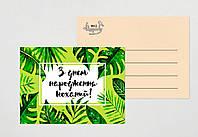 Мини поздравительные открытки оптом купить