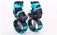 Ботинки на пружинах Фитнес джамперы Kangoo Jumps  (PL, PVC, р-р 35-42, голубой)