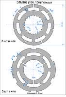 Диски фрикционные на муфту ЭТМ102 (104, 106) (комплект)