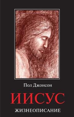 Иисус. Жизнеописание. Пол Джонсон.