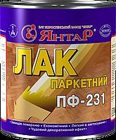 Лак паркетный ПФ-231, без запаха, ТМ Янтарь