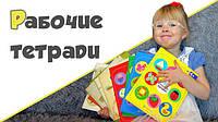 Тетради и пособия для детей 3-6 лет