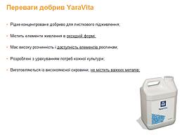 Удобрение ЯраВита Грамитрел / Добриво YaraVita GRAMITREL (10 л), фото 3