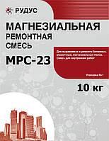 Магнезиальная ремонтная смесь МРС-23