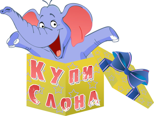 Купи Слона - магазин хорошего настроения и радости, шуток и улыбок