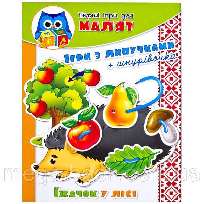 Vladi Toys Ігри з липучками + шнурівочка  Їжачок у лісі