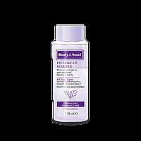 Двухфазная жидкость для снятия макияжа с глаз, с экстрактом виноградных косточек, 100мл