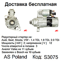 Стартер на Skoda Superb 1.9 TDi, Шкода Суперб 1,9 ТДИ - редукторный S3075 AS аналог Valeo TS18E1