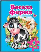 Книга-пазл Весела ферма