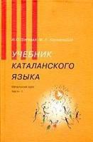 Бигвава, И. О. ; Харшиладзе, М. А.  Учебник каталанского языка: Начальный курс