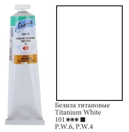 Масляные краски, Белила Титановые, 120 мл Ладога